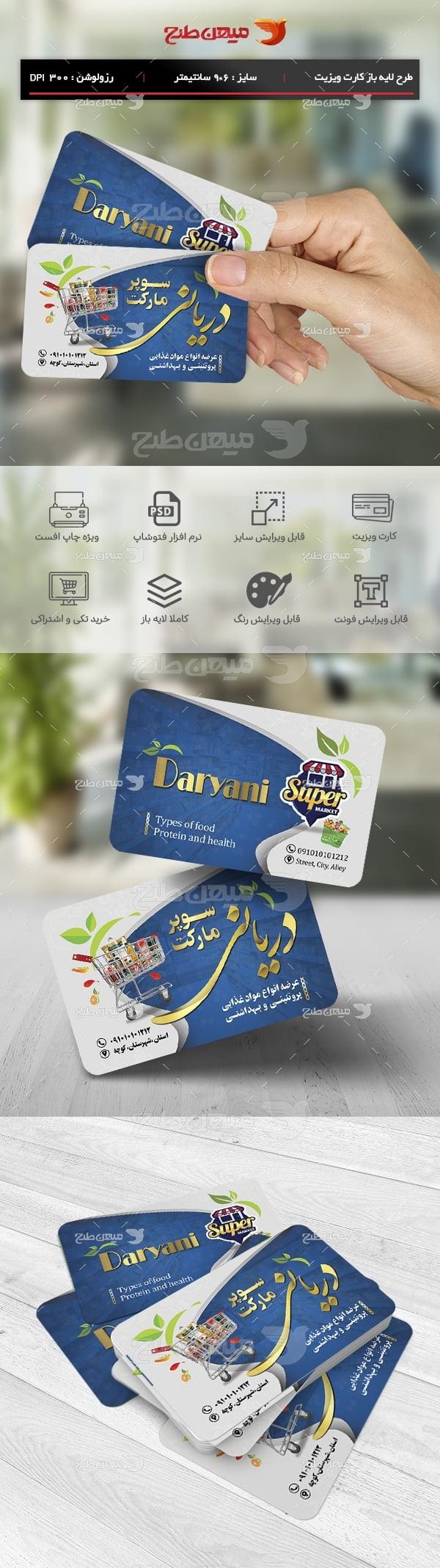 طرح لایه باز کارت ویزیت سوپر مارکت