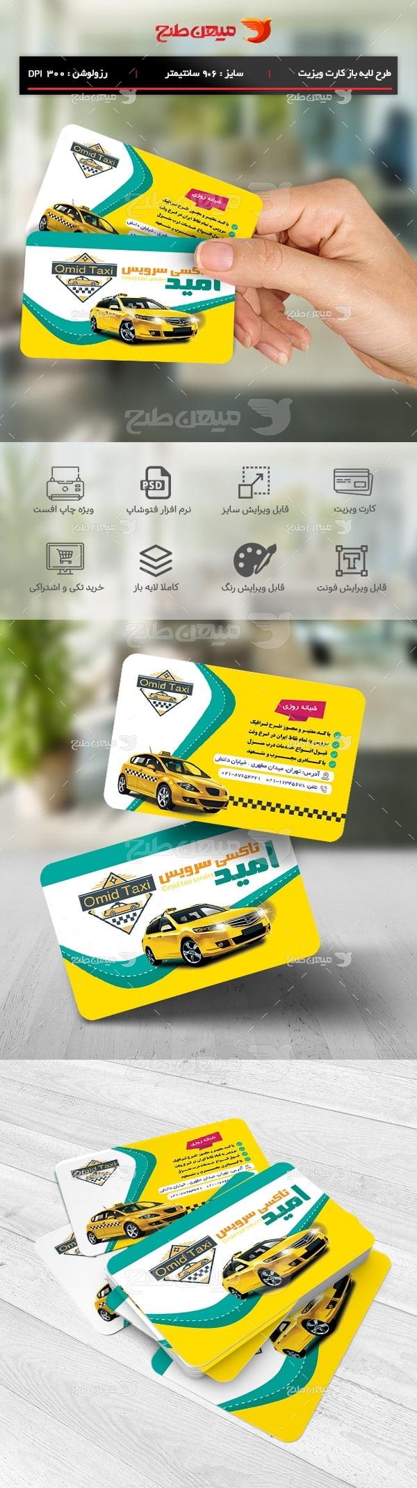 طرح لایه باز کارت ویزیت تاکسی سرویس ( تاکسی تلفنی)