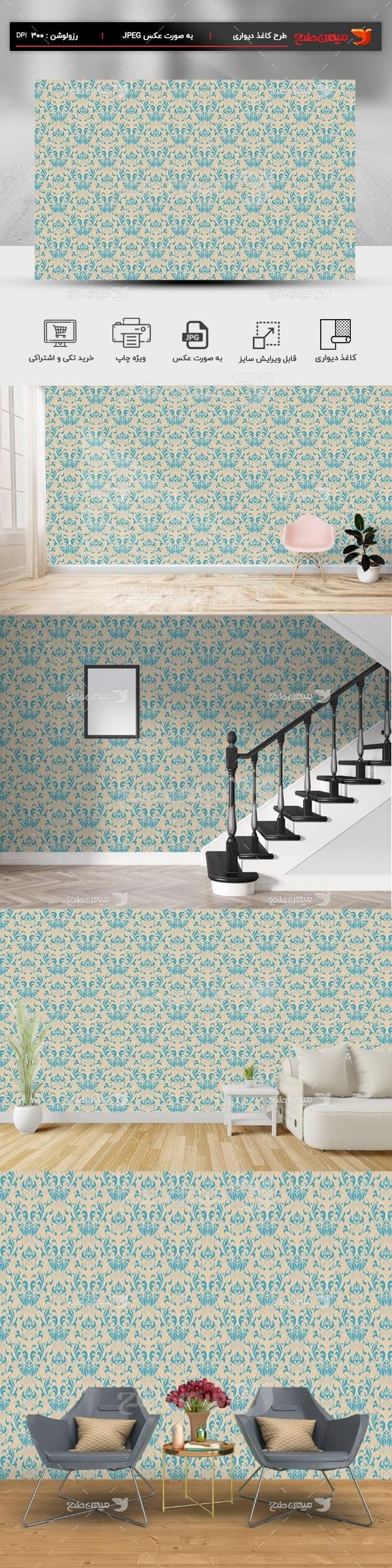 پوستر کاغذ دیواری ساده مدل بک گراند کرم و سبز آبی