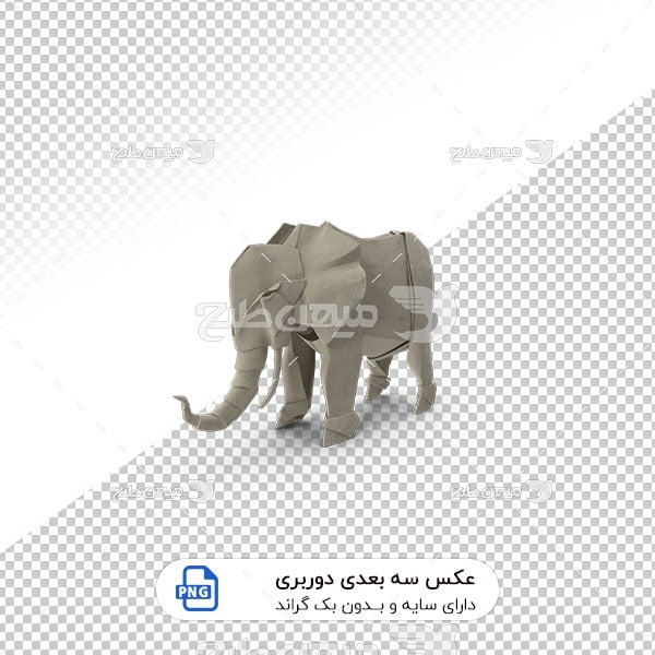 عکس برش خورده سه بعدی اوریگامی فیل