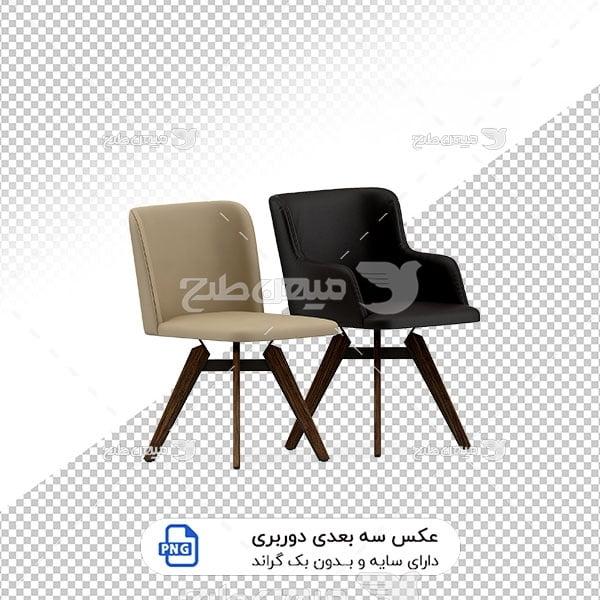 عکس برش خورده سه بعدی صندلی پایه چوبی