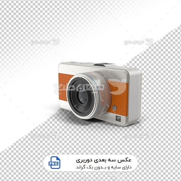 عکس برش خورده سه بعدی دوربین عکاسی