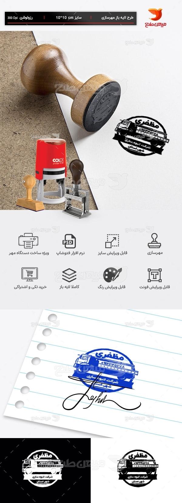 طرح لایه باز مهرسازی شرکت انبوه سازی ساختمان
