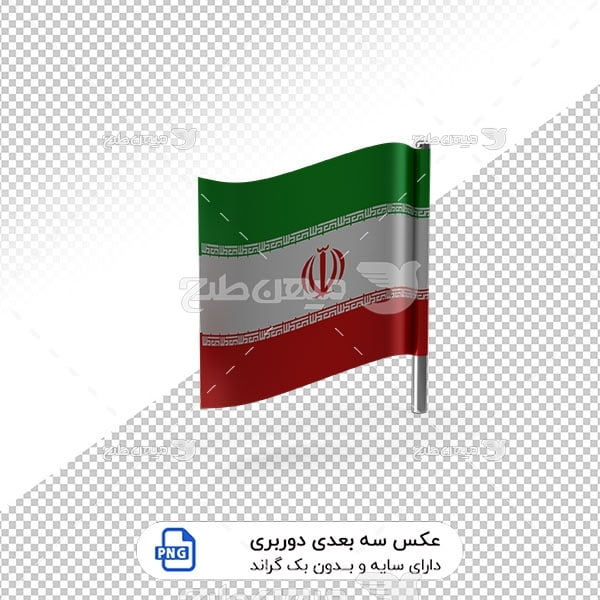 عکس برش خورده سه بعدی پرچم سه رنگ ملی