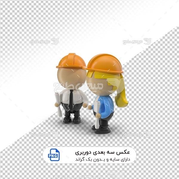 عکس برش خورده سه بعدی انیمیشن مرد و زن مهندس