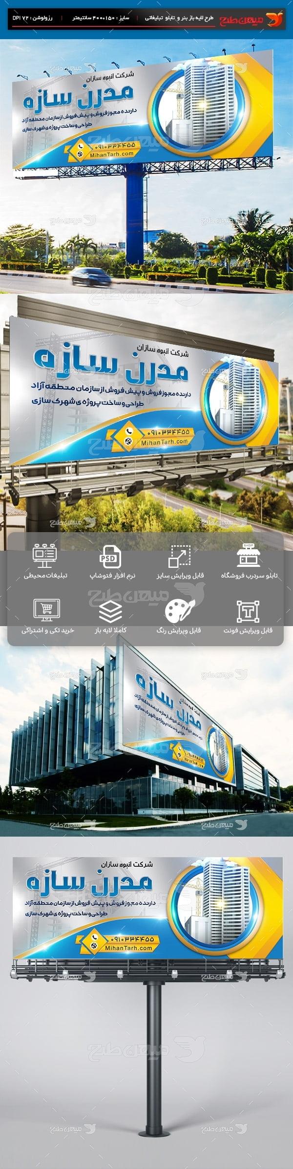 طرح لایه باز بنر شرکت انبوه سازی ساختمان
