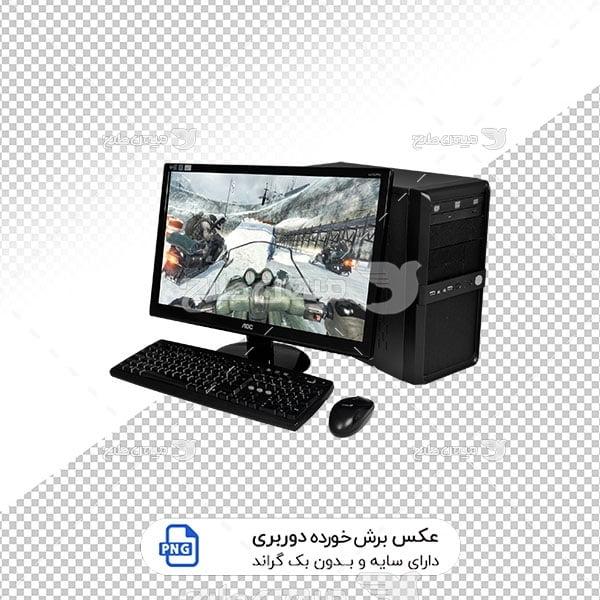 عکس برش خورده کامپیوتر