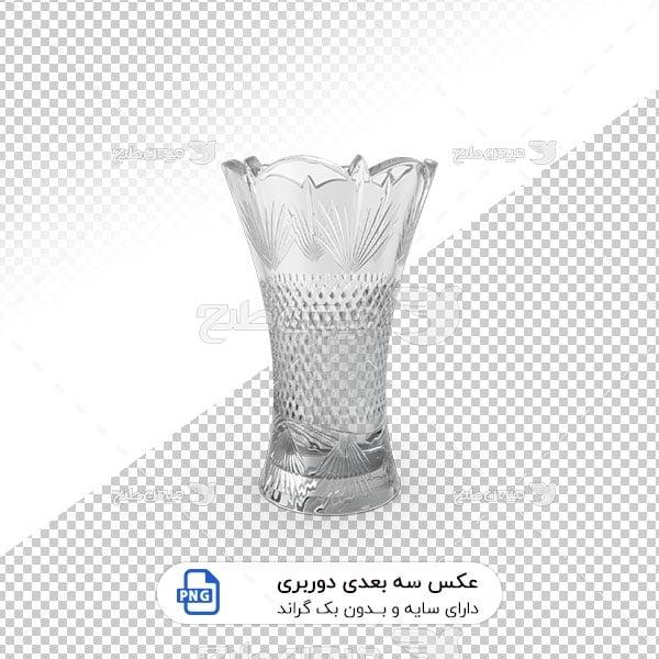 عکس برش خورده سه بعدی گلدان شیشه ای