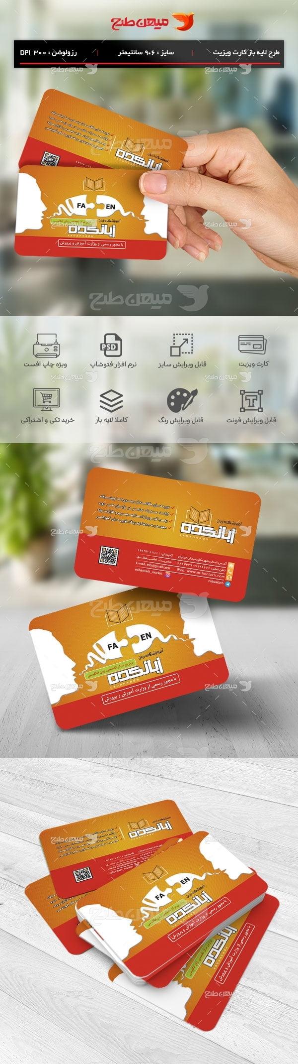 طرح کارت ویزیت آموزشگاه زبان04