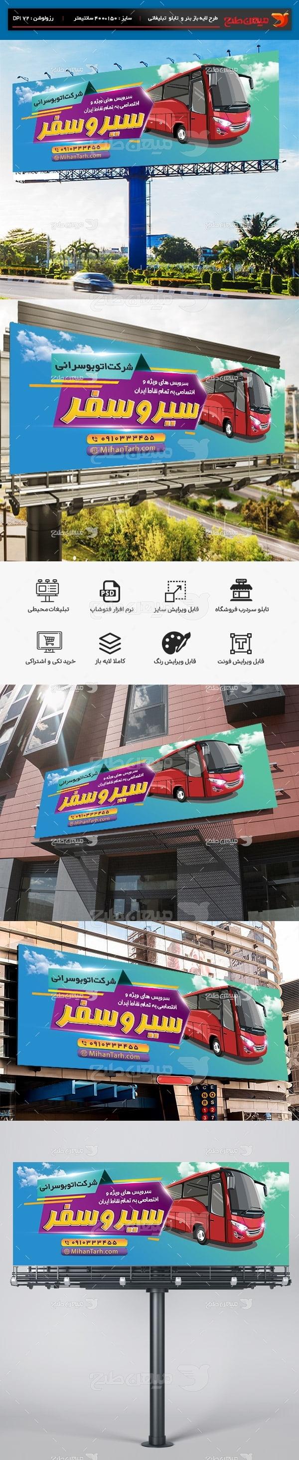 طرح لایه باز بنر تابلو شرکت اتوبوسرانی