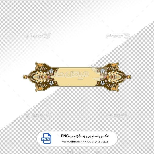 عکس برش خورده اسلیمی و تذهیب قاب سربرگ