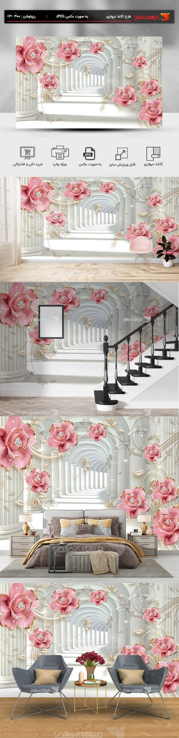 پوستر کاغذ دیواری سه بعدی ستون و گل صورتی