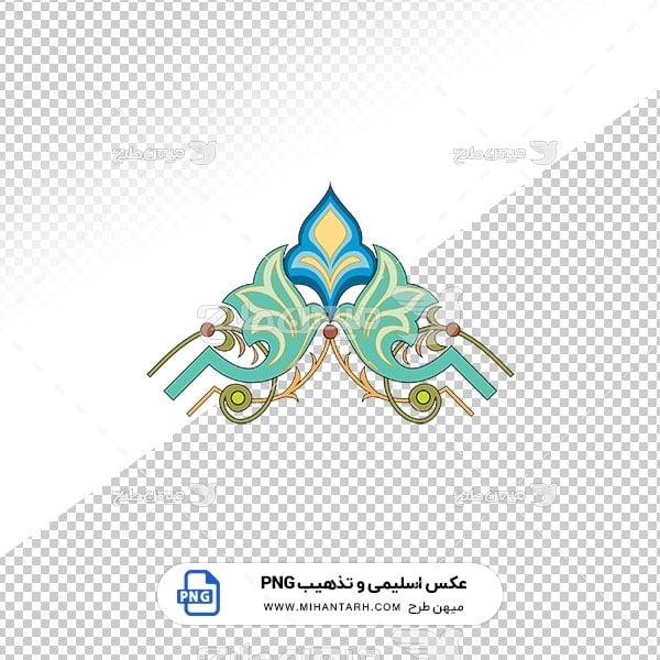 عکس برش خورده اسلیمی و تذهیب طرح سربرگ آبی