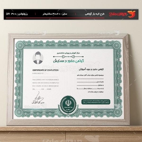طرح لایه باز گواهینامه همایش