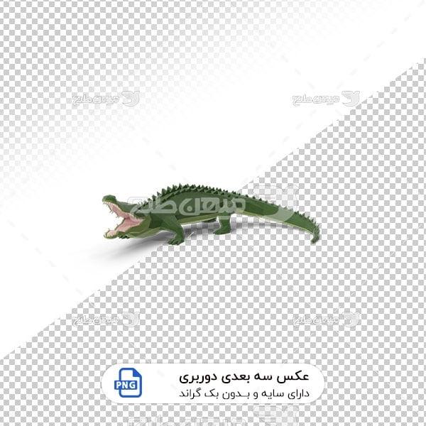 عکس برش خورده سه بعدی کروکودیل سبز