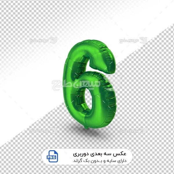 عکس برش خورده سه بعدی بادکنک شکل عدد شش