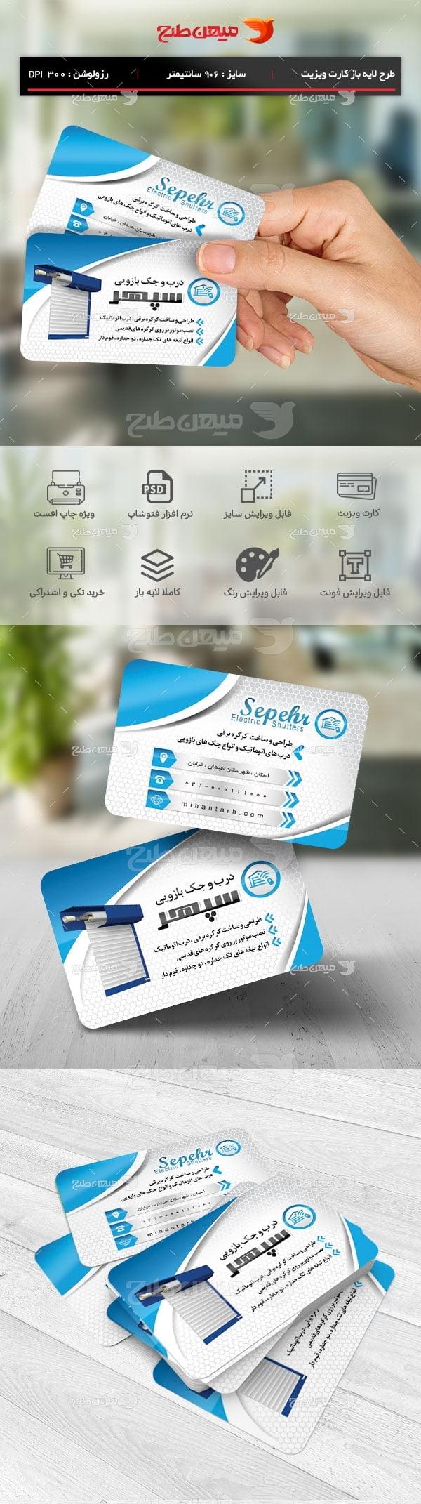 طرح لایه باز کارت ویزیت درب و جک بازویی
