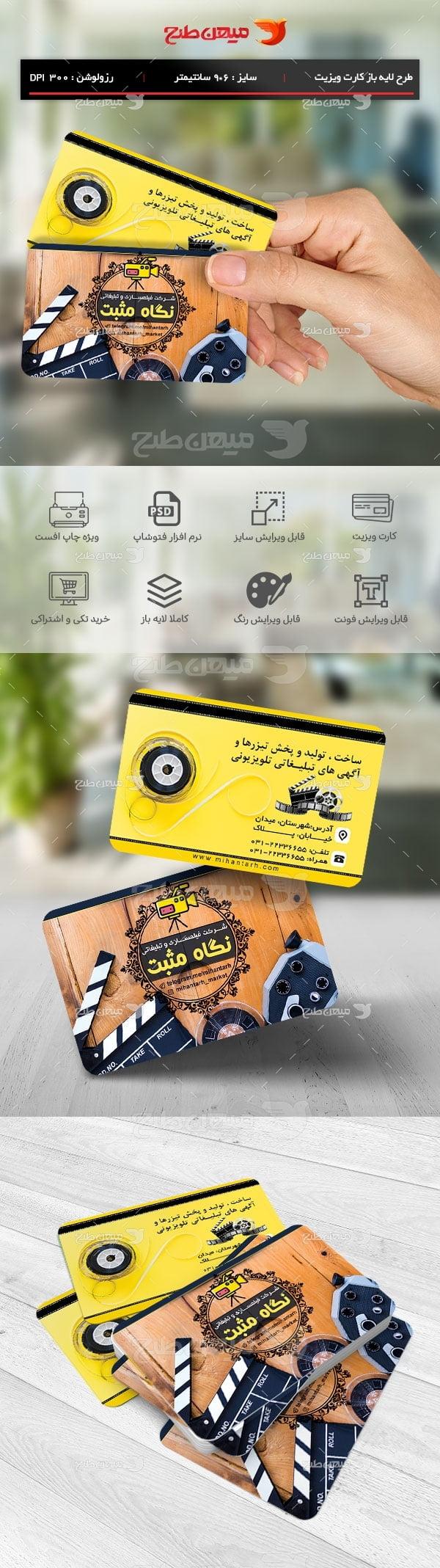 طرح لایه باز کارت ویزیت شرکت فیلمسازی و تبلیغاتی نگاه مثبت