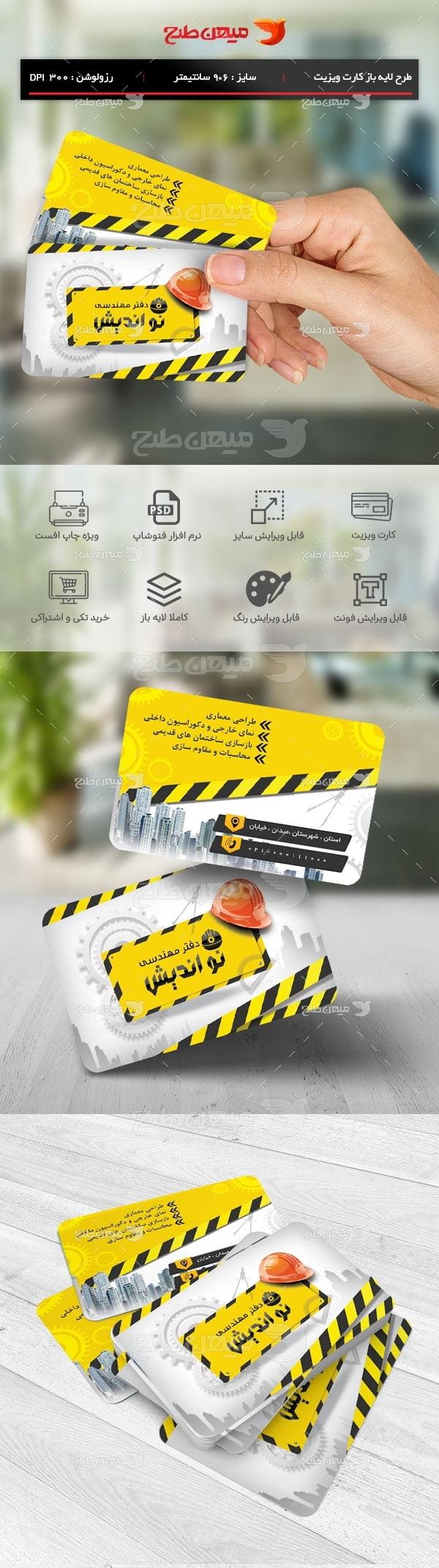 طرح لایه باز کارت ویزیت دفتر فنی مهندسی