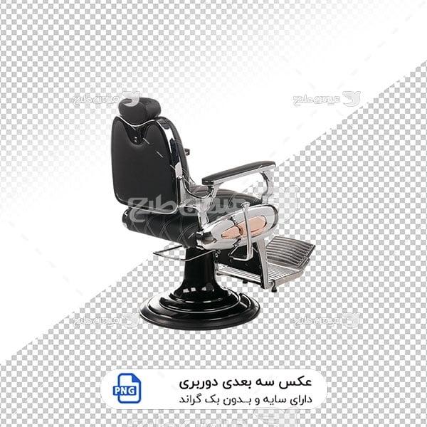 عکس برش خورده سه بعدی صندلی آرایشگاه مردانه