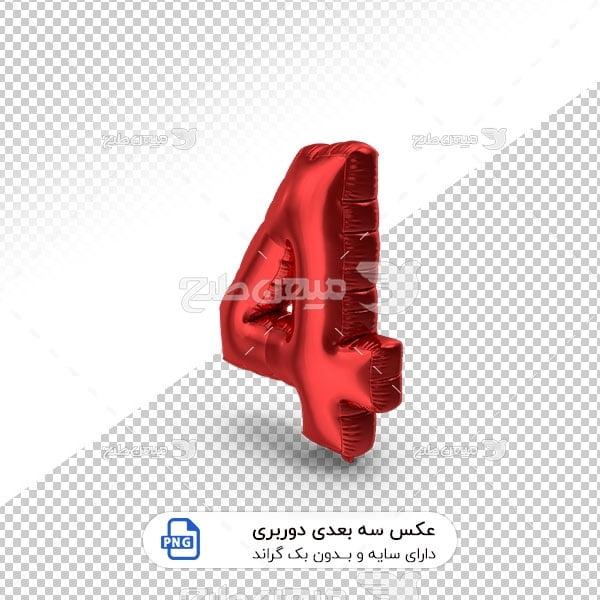 عکس برش خورده سه بعدی بادکنک شکل عدد چهار قرمز
