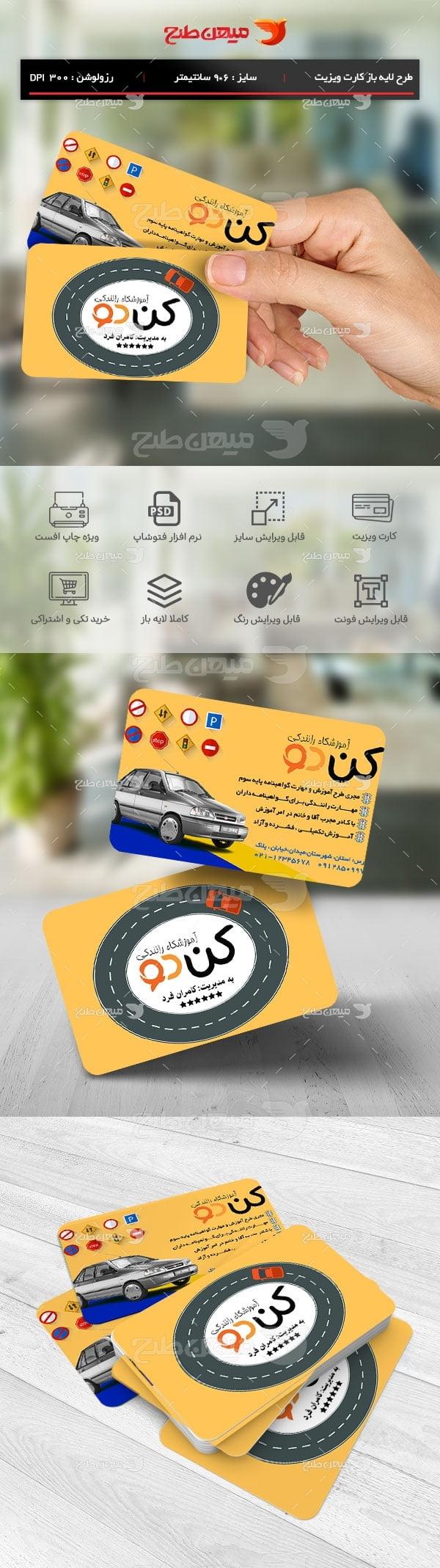 طرح لایه باز کارت ویزیت آموزشگاه رانندگی