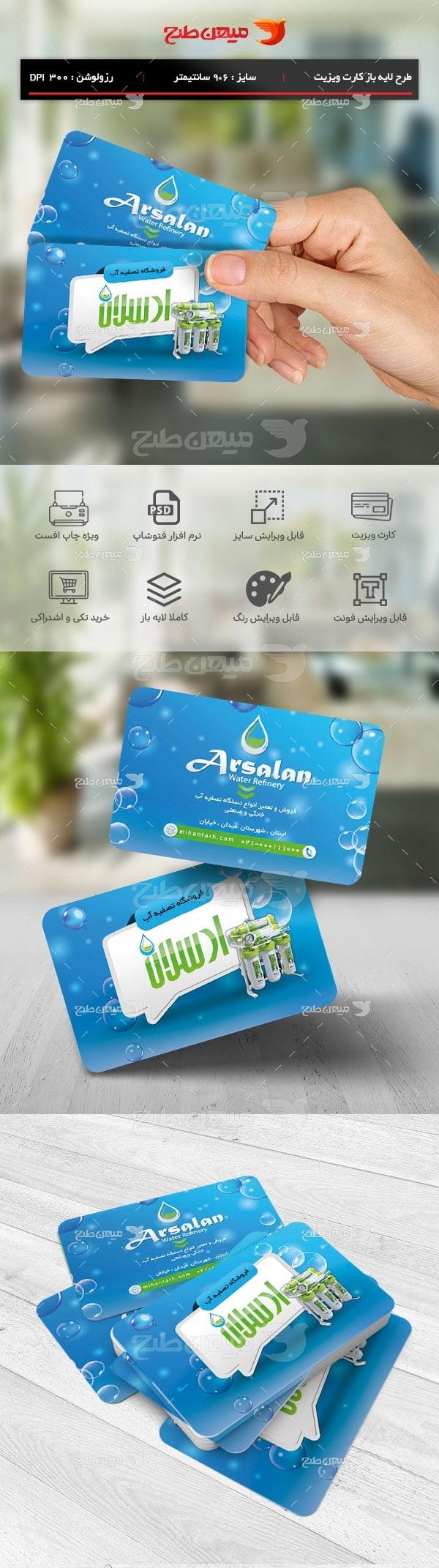 طرح لایه باز کارت ویزیت دستگاه آب تصفیه خانگی وصنعتی