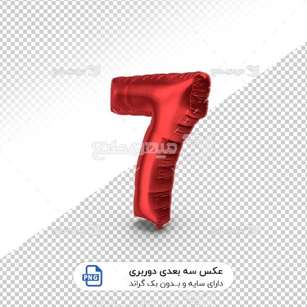 عکس برش خورده سه بعدی بادکنک شکل عدد هفت قرمز