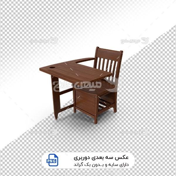 عکس برش خورده سه بعدی صندلی چوبی مدرسه