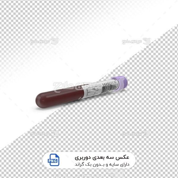 عکس برش خورده سه بعدی ظرف نمونه گیری خون