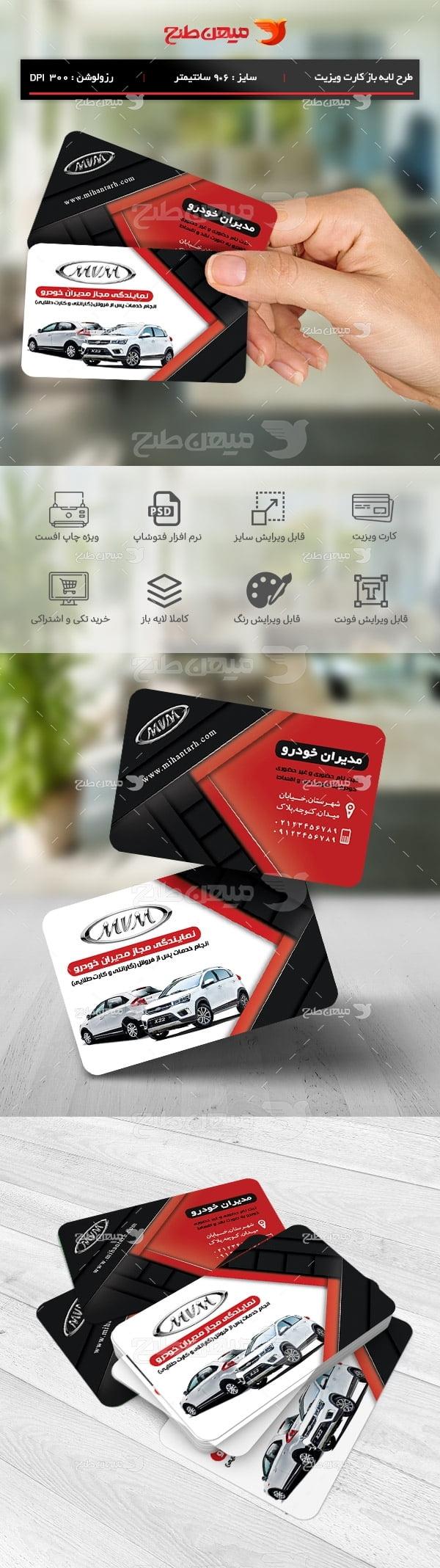 طرح لایه باز کارت ویزیت نمایندگی مدیران خودرو