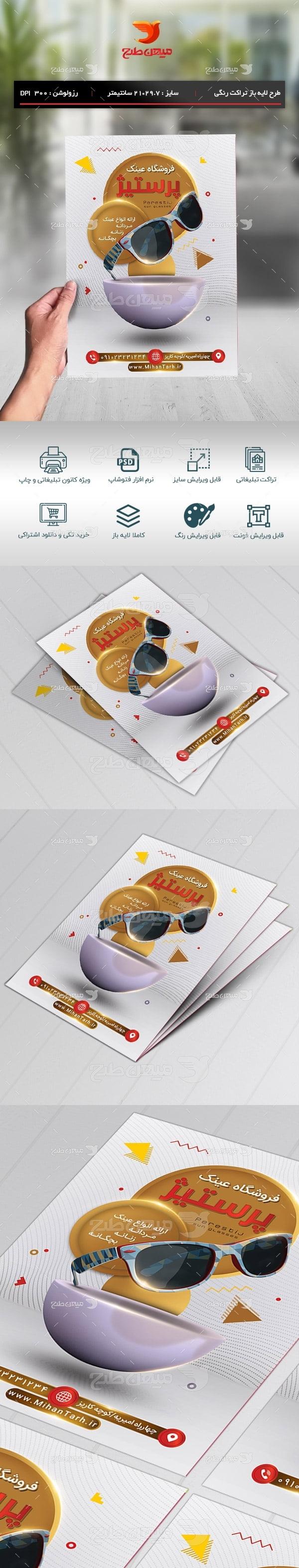 طرح لایه باز تراکت رنگی فروشگاه عینک