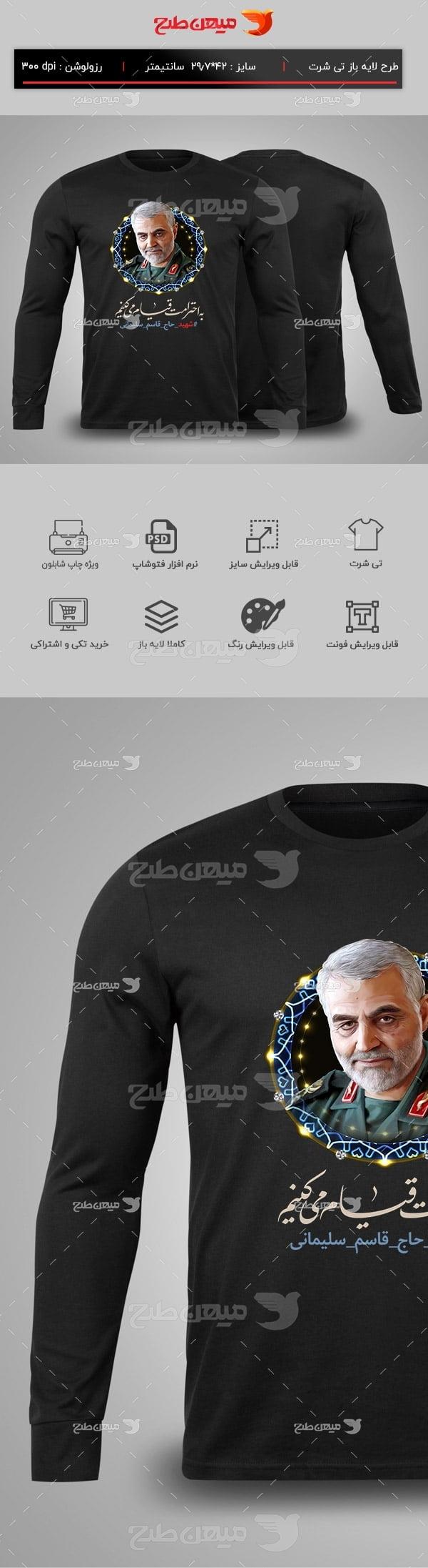 طرح لایه باز چاپ تی شرت ویژه شهادت سردار حاج قاسم سلیمانی
