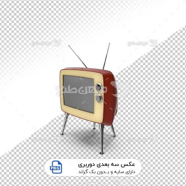 عکس برش خورده سه بعدی تلویزیون قدیمی آنتن دار