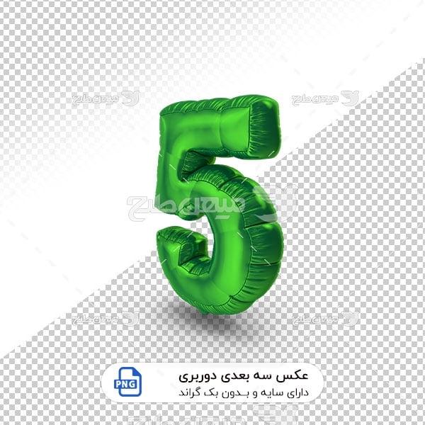 عکس برش خورده سه بعدی بادکنک شکل عدد پنج