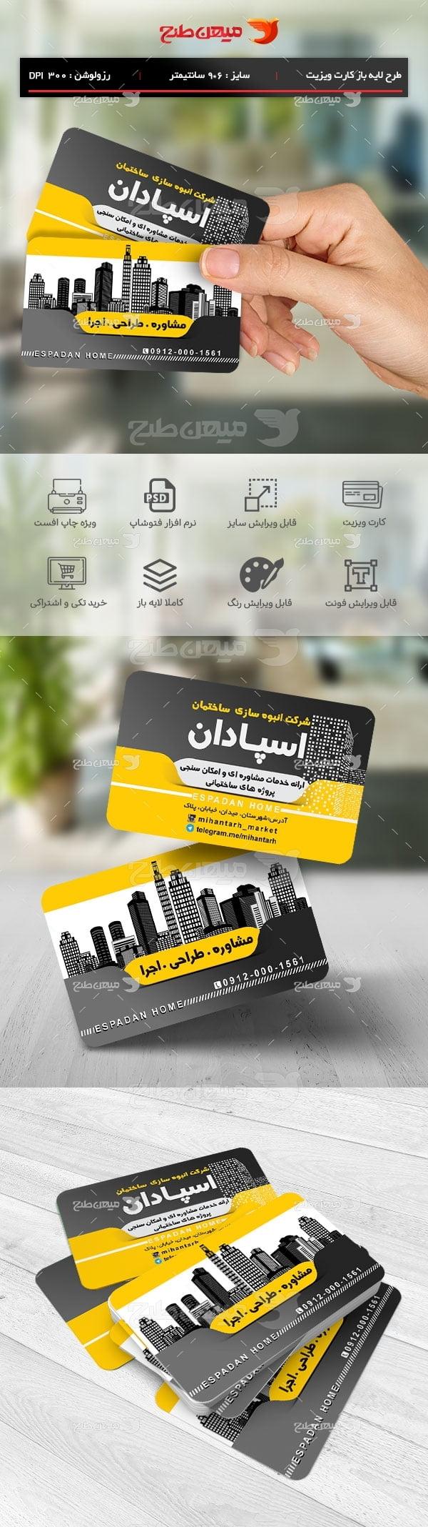 طرح لایه باز کارت ویزیت شرکت انبوه سازی ساختمان