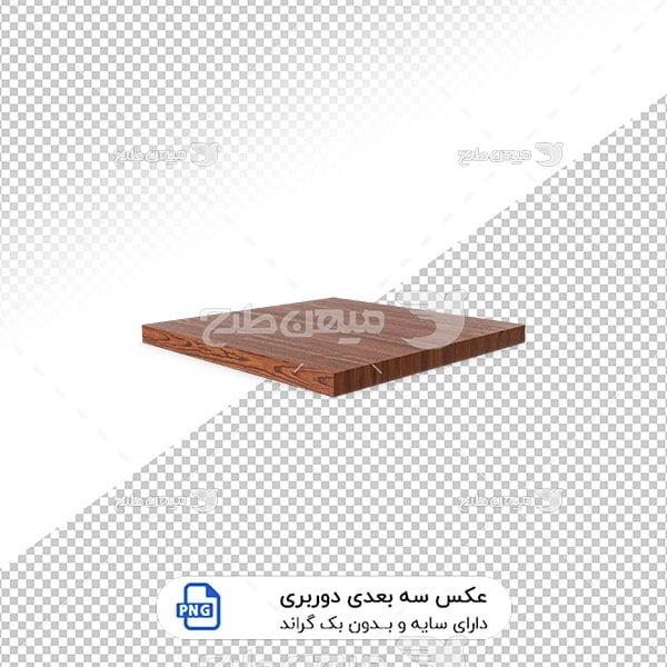 عکس برش خورده سه بعدی ورق چوبی