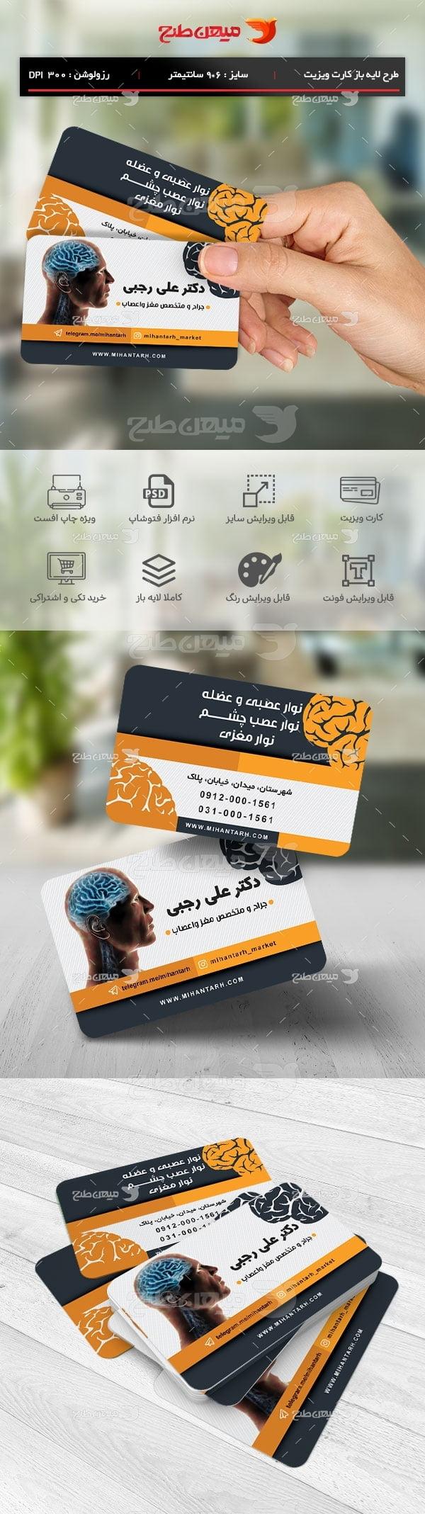 طرح لایه باز کارت ویزیت متخصص مغز و اعصاب