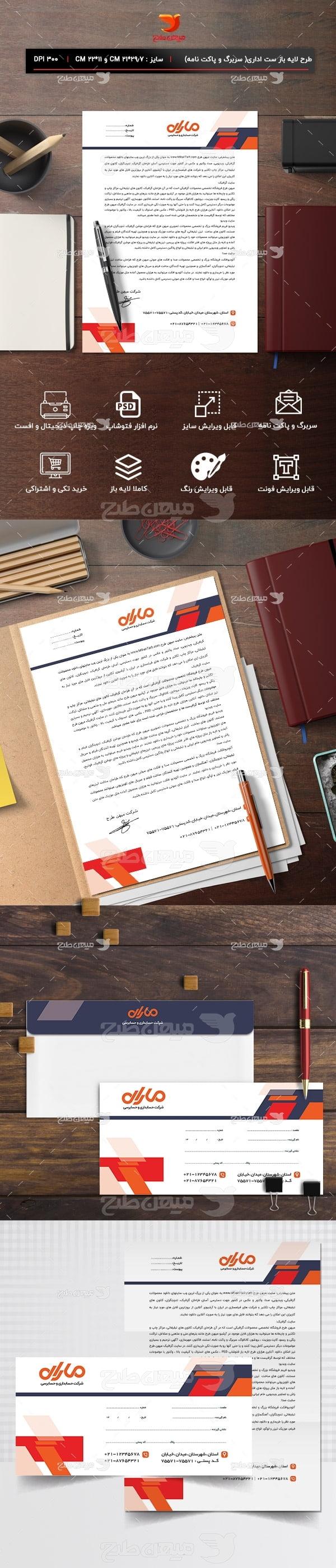 طرح لایه باز ست اداری شرکت حسابداری و حسابرسی