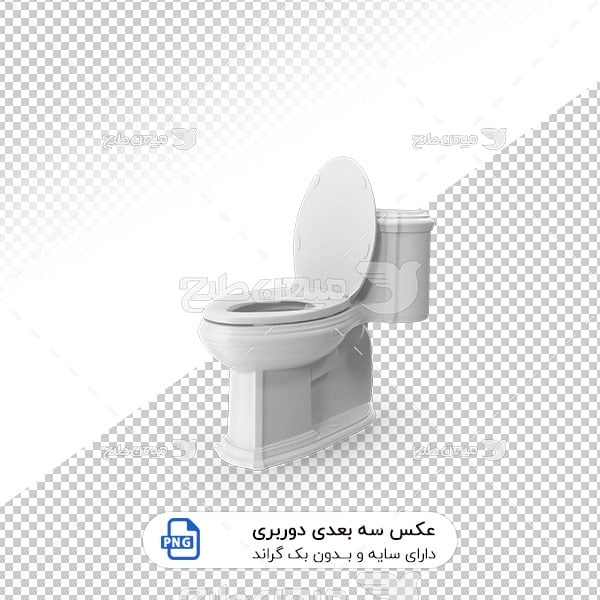 عکس برش خورده سه بعدی توالت فرنگی جنس چینی
