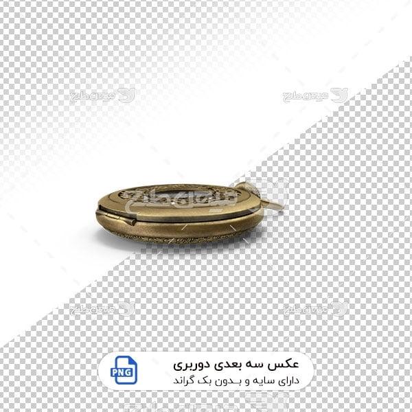 عکس برش خورده سه بعدی ساعت جیبی طلا