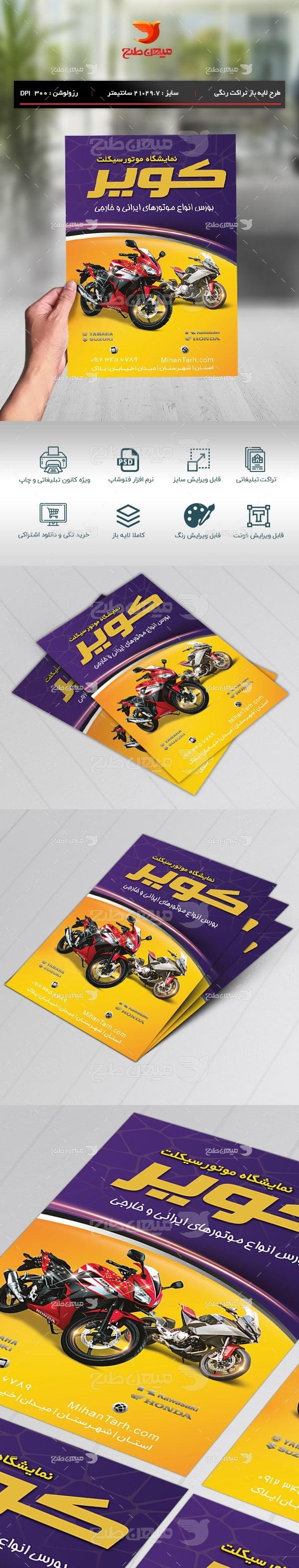 طرح لایه باز تراکت رنگی نمایشگاه موتور سیکلت