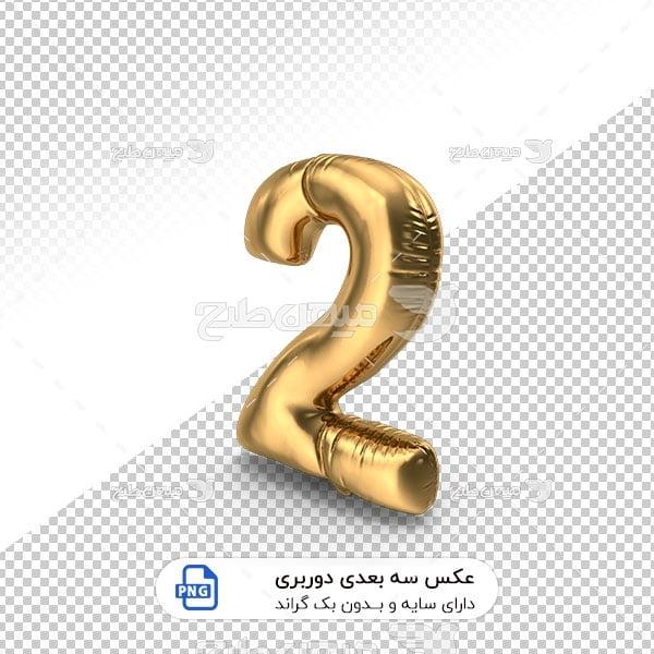 عکس برش خورده سه بعدی بادکنک شکل عدد دو طلایی