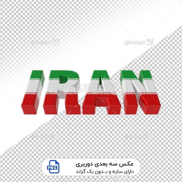 عکس برش خورده سه بعدی اسم کشور ایران