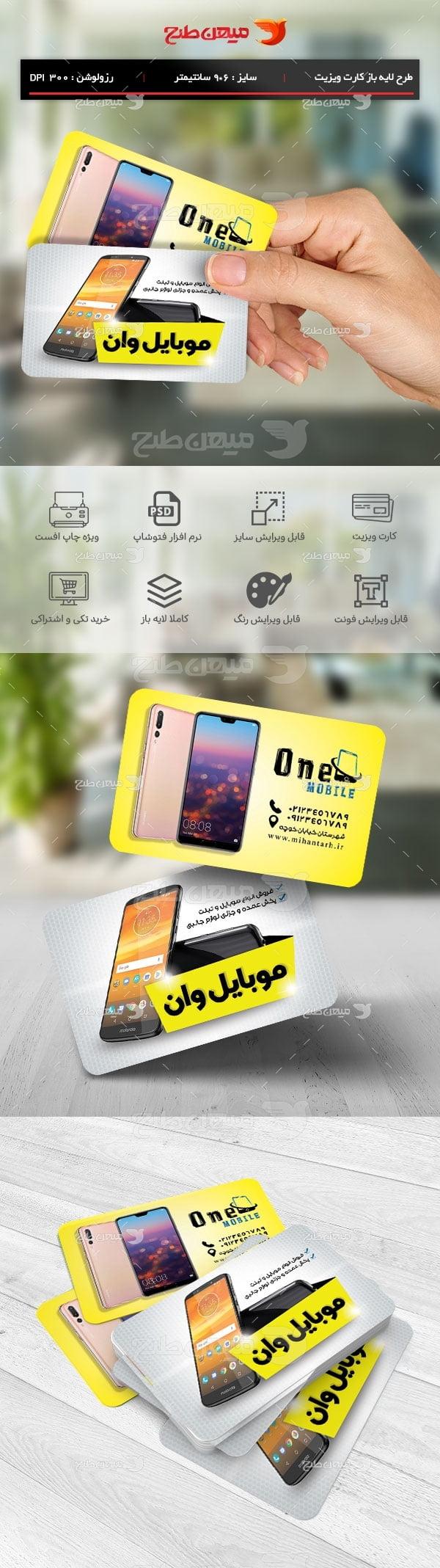طرح لایه باز کارت ویزیت موبایل فروشی