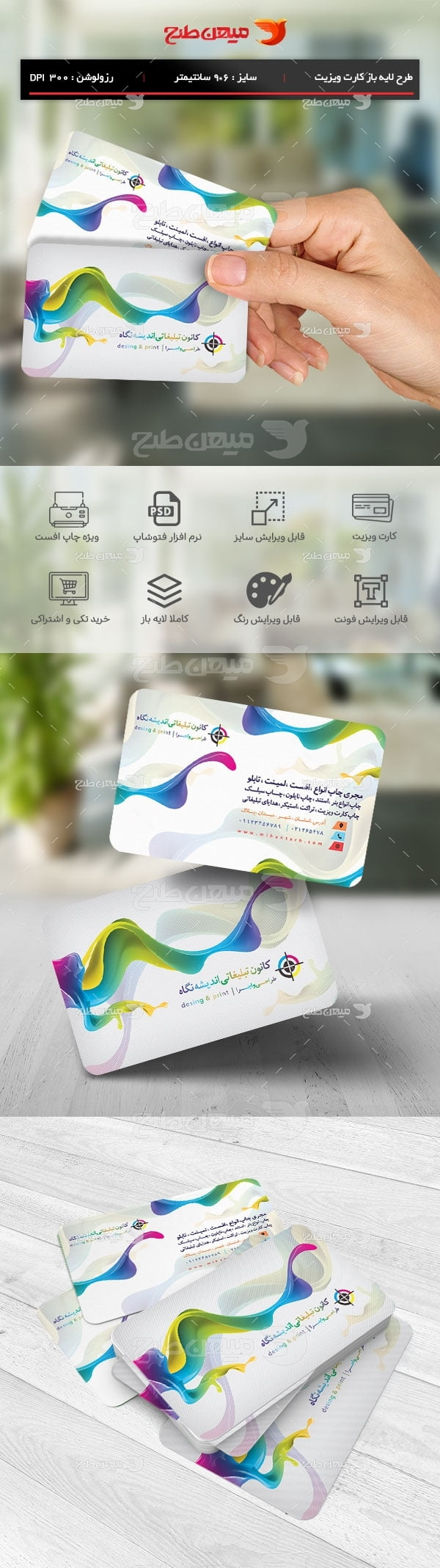 طرح لایه باز کارت ویزیت کانون تبلیغاتی