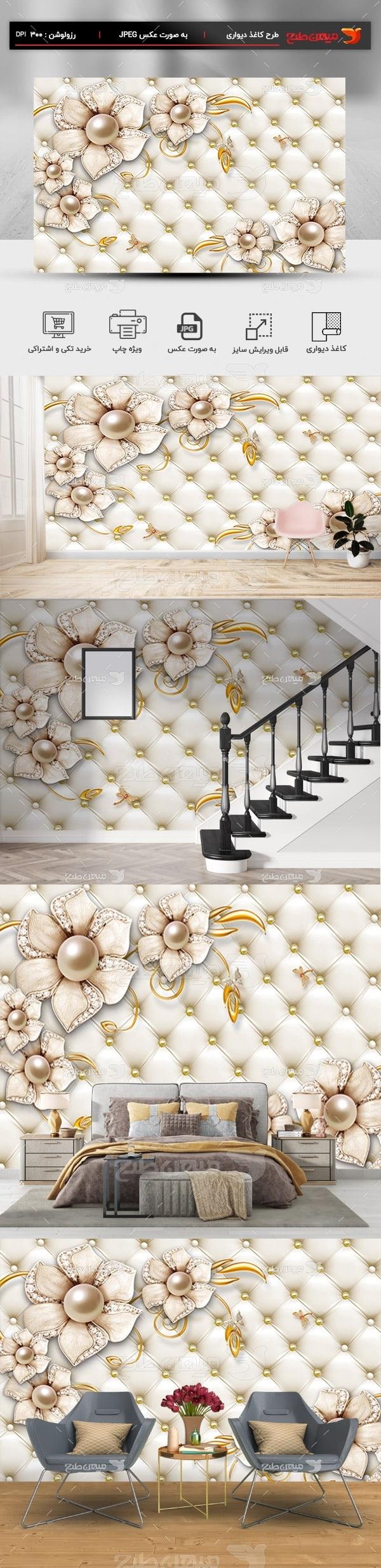 پوستر کاغذ دیواری سه بعدی طرح گل کرم طلایی