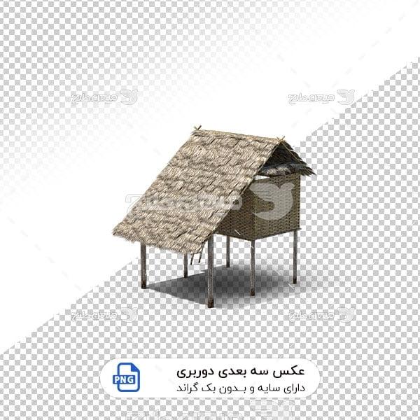 عکس برش خورده سه بعدی خانه حصیری