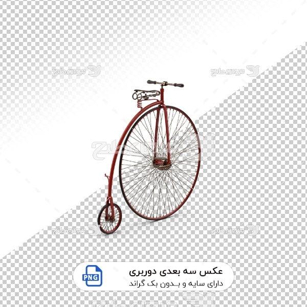 عکس برش خورده سه بعدی دوچرخه
