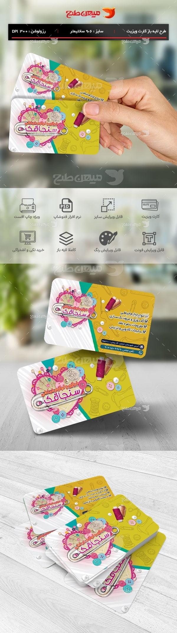 طرح لایه باز کارت ویزیت فروشگاه خرازی
